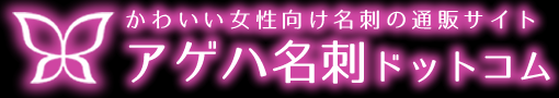 かわいい女性向け名刺の通販サイト「アゲハ名刺ドットコム」